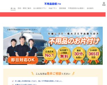 広島県で口コミ評判のよい不用品回収業者を紹介