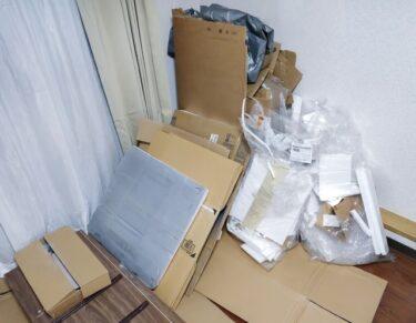 【広島市東区】一戸建ての断捨離を行いました